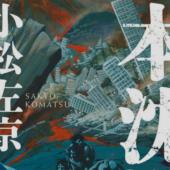 「日本沈没 決定版」
