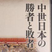 中世日本の勝者と敗者